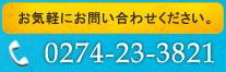 お気軽にお問い合わせください。TEL:0274-23-3811